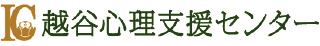 埼玉県内最大級の心理カウンセリングセンター 越谷心理支援センター
